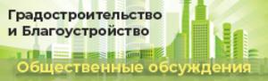 Общественные обсуждения по вопросам градостроительства и благоустройства